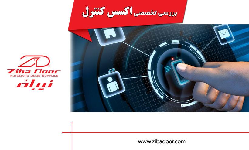 نمایندگی اکسس کنترل دسترسی مشهد | معرفی کنترل تردد | فروش دستگاه اکسس کنترل مشهد