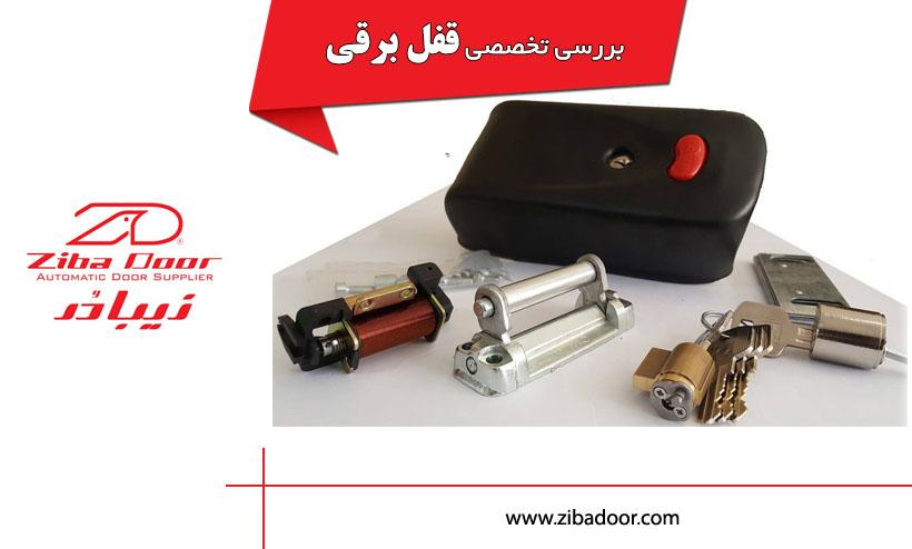 نمایندگی انواع قفل برقی مشهد | قیمت انواع قفل برقی کله گاوی لاک پشتی | فروش قفل سیزا و یوتاب