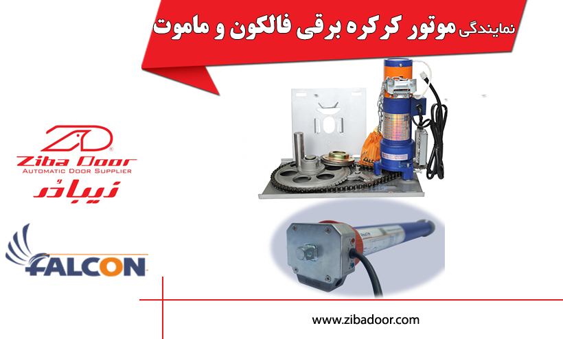 نمایندگی موتور کرکره برقی فالکون ماموت | فروش موتور درب اتوماتیک کرکره ای ماموت
