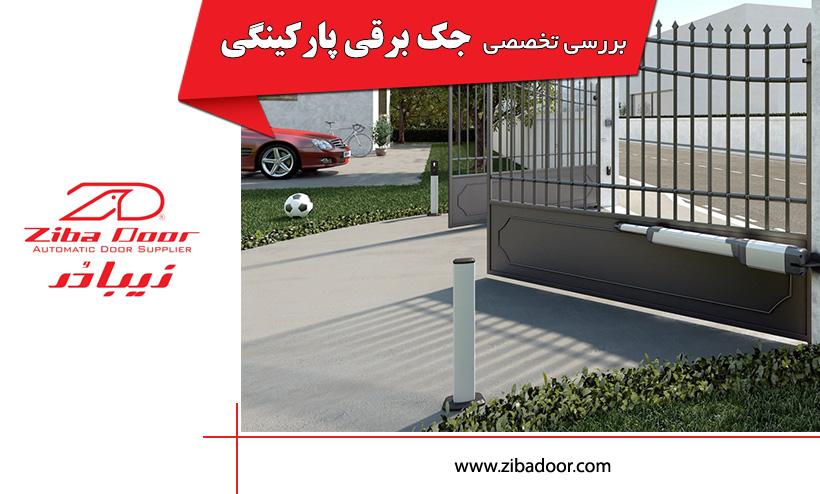 نمایندگی جک بازویی هیدرولیک اتوماتیک مشهد | فروش و خدمات جک بازویی هیدرولیک و مکانیک