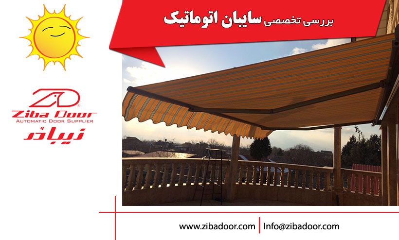 نمایندگی سايبان اتوماتیک مشهد  سایبه بان برقی سایبان متحرک خرید و قیمت سایبان