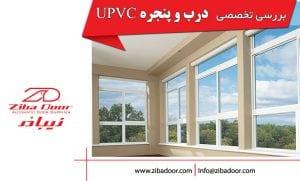 نمایندگی پنجره یو پی وی سی upvc | بررسی تخصصی پنجره دو جداره UPVC | قیمت پنجره دو جداره
