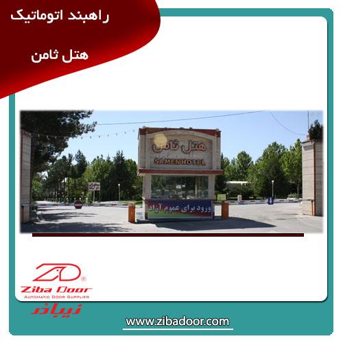 راهبند اتوماتیک هتل ثامن | مشاوره و فروش راه بند برقی هتلی