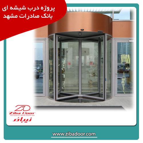 درب شیشه اتوماتیک گردان بانک | فروش و طراحی درب شیشه برقی چرخشی بانک صادرات