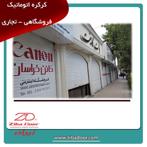 کرکره برقی فروشگاهی مشهد