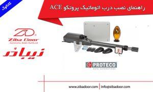 راهنمای نصب درب برقی پروتکو ace
