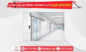 راهنمای خرید درب اتوماتیک شیشه ای بیمارستانی