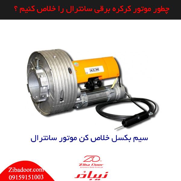 خلاص کردن موتور سانترال درب کرکره ای برقی